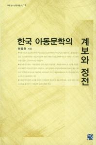 한국 아동문학의 계보와 정전(아동청소년문학총서 13)(양장본 HardCover)