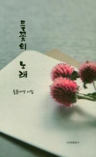 들꽃의 노래