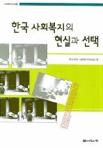 한국 사회복지의 현실과 선택