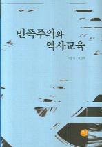 민족주의와 역사교육(양장본 HardCover)