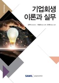 기업회생 이론과 실무(개정증보판)(양장본 HardCover)