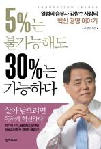 5%는 불가능해도 30%는 가능하다