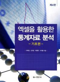 통계자료 분석: 기초편(엑셀을 활용한)(4판)