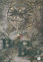 블랙버드. 5