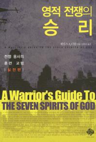 영적 전쟁의 승리