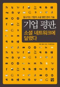 기업 평판 소셜 네트워크에 달렸다 새책
