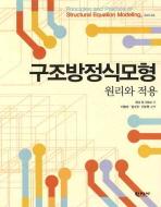 구조방정식모형: 원리와 적용(2판)