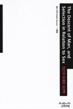 인간의 유래와 성선택(보급판)(지만지 고전선집 0558)