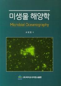 미생물 해양학