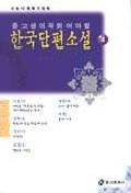 한국단편소설 4:메밀꽃 필 무렵 외