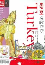 터키어 여행회화 (Turkey)(미니MP3CD1장포함)(Step by Step 시리즈 17)(포켓북(문고판))