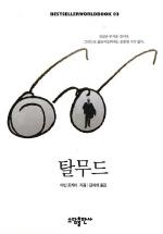 탈무드 (BESTSELLER WORLDBOOK 3)