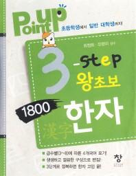 3 step 왕초보 1800한자(Point Up)(포켓북(문고판))