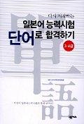 일본어 능력시험 단어로 합격하기 3.4급(다시시작하는)