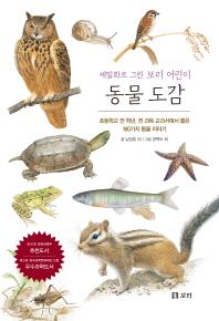 동물 도감(보급판)(세밀화로 그린 보리 어린이 2)
