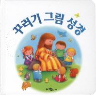 꾸러기 그림 성경(보드북)