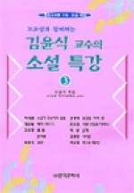 김윤식 교수의 소설특강 3