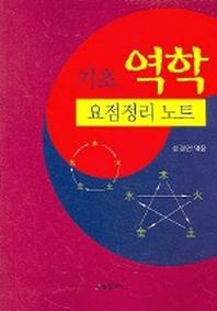 기초 역학 요점정리 노트 초판1괘(2005)