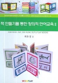 책 만들기를 통한 창의적 언어교육. 2(CD1장포함)(최유경유아놀이교육연구소책만들 2)(양장본 HardCover)