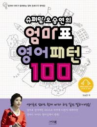 엄마표 영어패턴 100(슈퍼맘 오승연의)(CD1장포함)