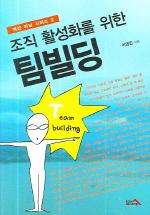 팀빌딩(조직 활성화를 위한)(액션 러닝 시리즈 2)