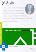 통치론(논술 내비게이션 10)(반양장)