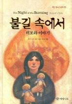 불길 속에서: 데보라 이야기(개암 청소년 문학 3)(양장본 HardCover)