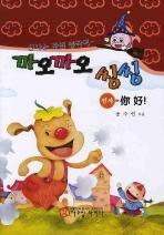 까오까오 씽씽: 인사(신나는 마법 중국어)(CD1장포함)
