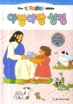 아장아장 성경(패드커버)