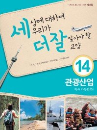 세상에 대하여 우리가 더 잘 알아야 할 교양. 14: 관광산업 지속 가능할까?