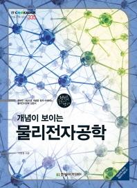 물리전자공학(개념이 보이는)(한빛교재시리즈 335)