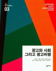 광고와 사회 그리고 광고비평  광고지성총서