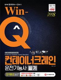 컨테이너크레인운전기능사 필기 단기완성(2018)(Win-Q(윙크))(개정판 6판)
