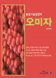 오미자(농업기술길잡이)