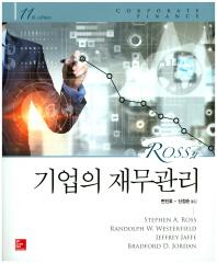 기업의 재무관리(Ross의)(11판)