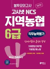 지역농협 6급 직무능력평가 봉투모의고사 4회분/340문항(2020)