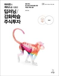 파이썬과 케라스를 이용한 딥러닝/강화학습 주식투자(위키북스 데이터 사이언스 시리즈 55)