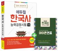 한국사능력검정시험 고급(1급 2급)(에듀윌)