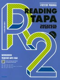 Reading TAPA(리딩파타) Level. 2(구문으로 격파하는)