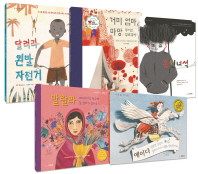 정말 실화라고? 씨드북 어린이 그림책 베스트 시리즈 세트(전5권)