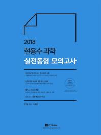현용수 과학 실전동형 모의고사(2018)(커넥츠 공단기)