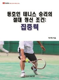 동호인 테니스 승리의 절대 정신 조건: 집중력