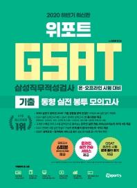GSAT 삼성직무적성검사 기출 동형 실전 봉투 모의고사 온라인 시험 대비(2020 하반기)(위포트)