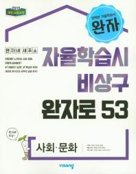 고등 사회 문화(2019)(완자)