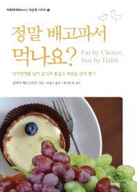 정말 배고파서 먹나요?(비폭력대화(NVC) 작은책 시리즈 3)