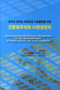 간문화주의와 다양성관리 [양장/초판]