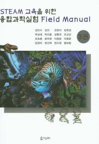 융합과학실험 Field Manual. 3(Steam 교육을 위한)