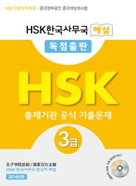 HSK 3급 출제기관 공식 기출문제(CD1장포함)