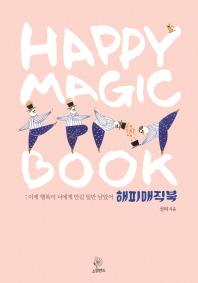 해피매직북(Happy Masic Book)