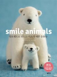 Smile Animals(������ �ִϸֽ�)